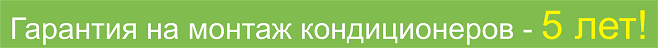 Картинка: files/images/AC/montazh_5_let.png