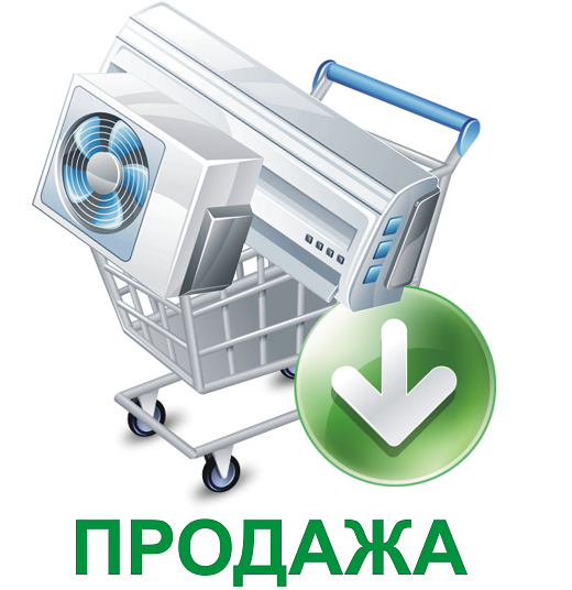 Картинка: files/images/AC/prodazha_111.png